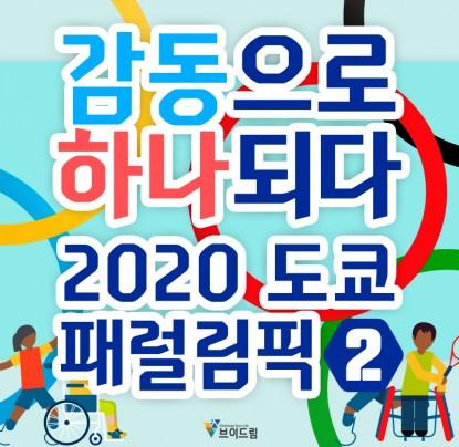 2020 도쿄 패럴림픽 2탄