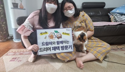 장애인 근로자 드리머 재택방문기 ♥