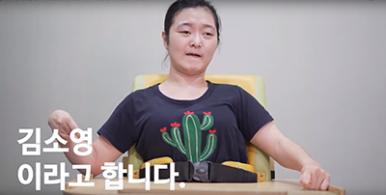 [브이 인터뷰] 김소영님, 할머니께 스스로 돈벌어 용돈드린 썰