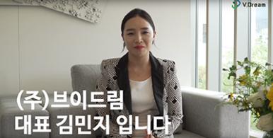 [브이 인터뷰] 첫번째 인터뷰, (주)브이드림 김민지 대표