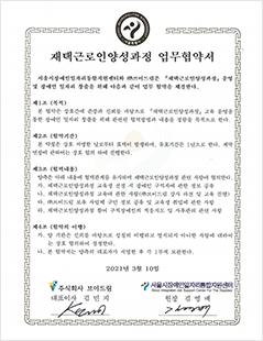 서울시일자리