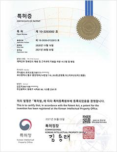 재택근무시스템특허증