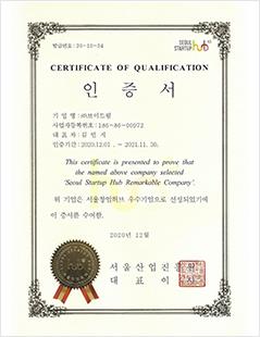 서울창업허브우수기업 인증서