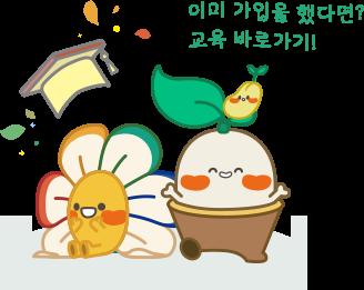 교육캐릭터3개