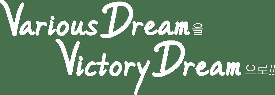 various dream을 victory dream으로!!